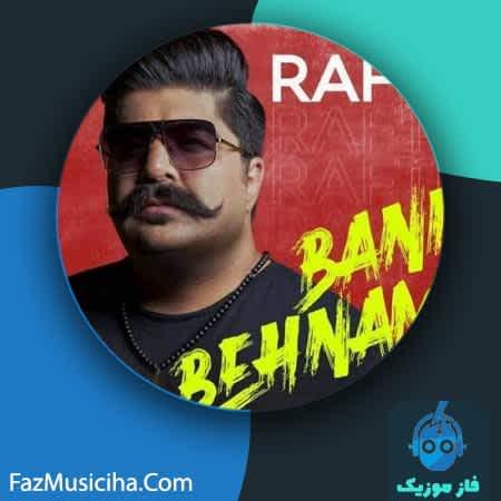 دانلود آهنگ بهنام بانی رفتی Behnam Bani Rafti