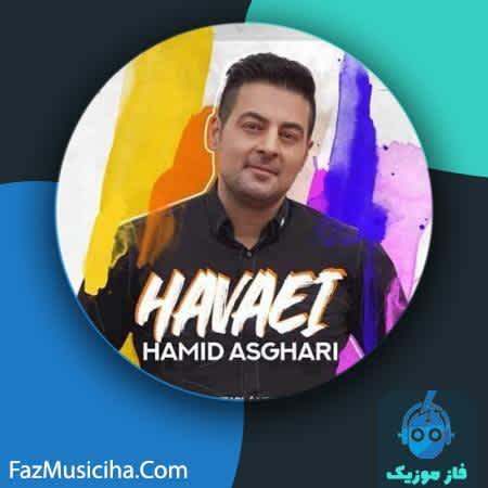 دانلود آهنگ حمید اصغری هوایی Hamid Asghari Havaei