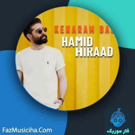 دانلود آهنگ حمید هیراد کنارم باش Hamid Hiraad Kanaram Bash