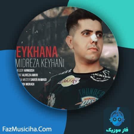 دانلود آهنگ کردی حمیدرضا کیهانی میخانه Hamidreza Keyhani Meykhana