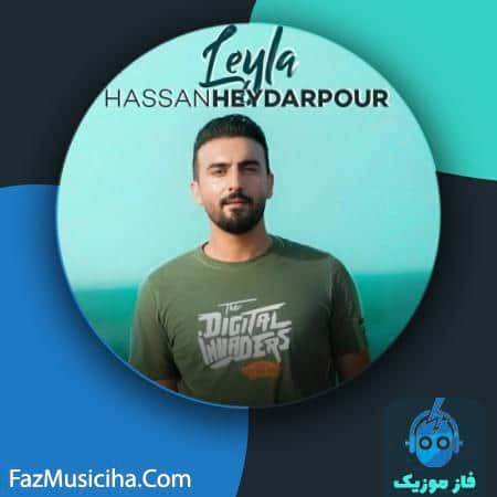 دانلود آهنگ حسن حیدرپور لیلا Hassan Heydarpour Leyla