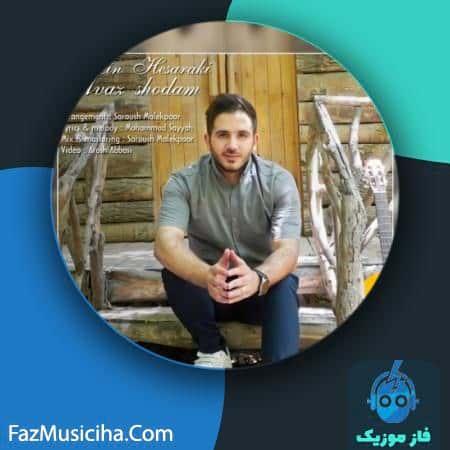 دانلود آهنگ حسین حصارکی عوض شدم Hosein Hesaraki Avaz Shodam