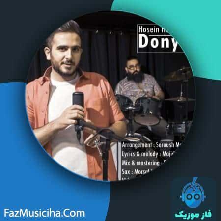 دانلود آهنگ حسین حصارکی دنیا Hosein Hesaraki Donya