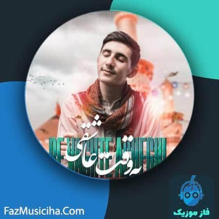 دانلود آهنگ حسین عباسی به وقت عاشقی Hossein Abbasi Be Vaghte Asheghi