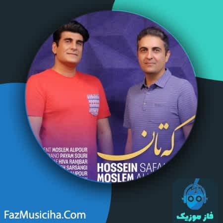 دانلود آهنگ کردی حسین صفامنش و مسلم علیپور کتان Hossein Safamanesh & Moslem Alipour Katan