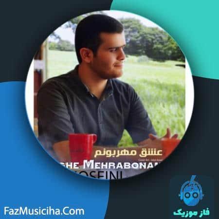 دانلود آهنگ ایرج حسینی عشق مهربونم Iraj Hoseini Eshghe Mahrabonam