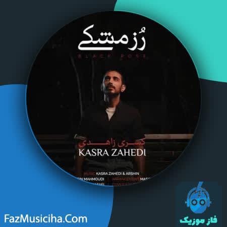 دانلود آهنگ کسری زاهدی رز مشکی Kasra Zahedi Roze Meshki
