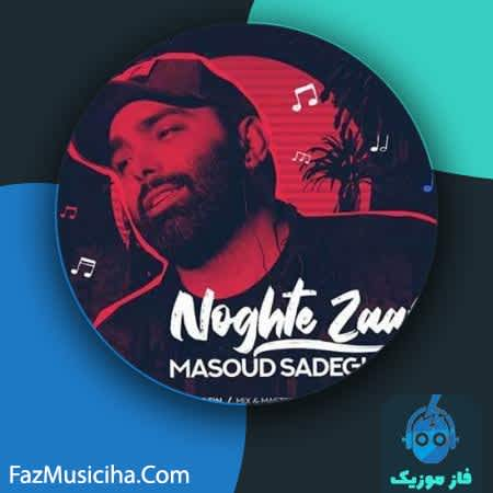 دانلود آهنگ مسعود صادقلو نقطه ضعف Masoud Sadeghloo Noghte Zaaf