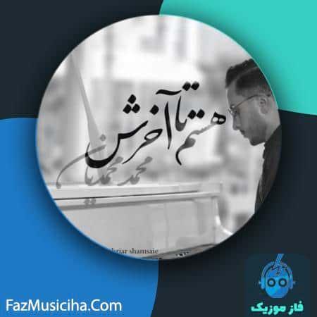 دانلود آهنگ محمد محمدیان هستم تا آخرش Mohammad Mohammadiyan Hastam Ta Akharesh