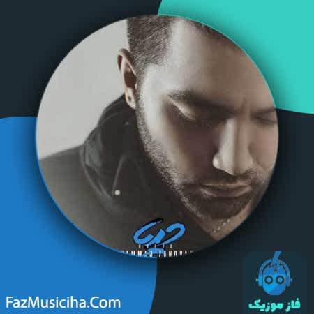 دانلود آهنگ محمد زند وکیلی دریا Mohammad Zand Vakili Darya