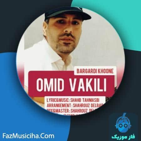 دانلود آهنگ امید وکیلی برگردی خونه Omid Vakili Bargardi Khoone