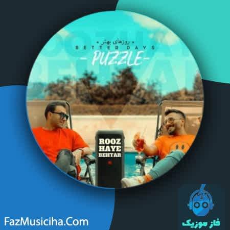 دانلود آهنگ پازل بند روزهای بهتر Puzzle Band Roozaye Behtar