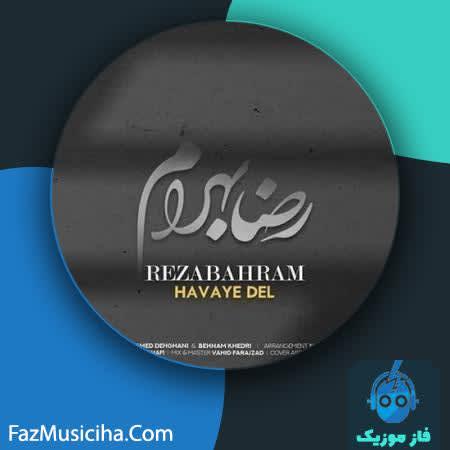 دانلود آهنگ رضا بهرام هوای دل Reza Bahram Havaye Del