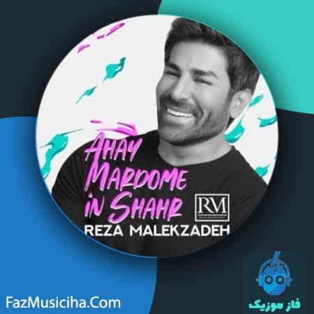 دانلود آهنگ رضا ملک زاده آهای مردم این شهر Reza MalekZadeh Ahay Mardome In Shahr