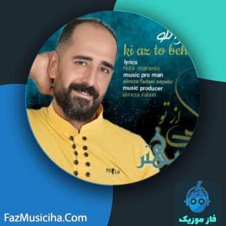 دانلود آهنگ رضا مرانلو کی از تو بهتر Reza Maranlo Ki Az To Behtar