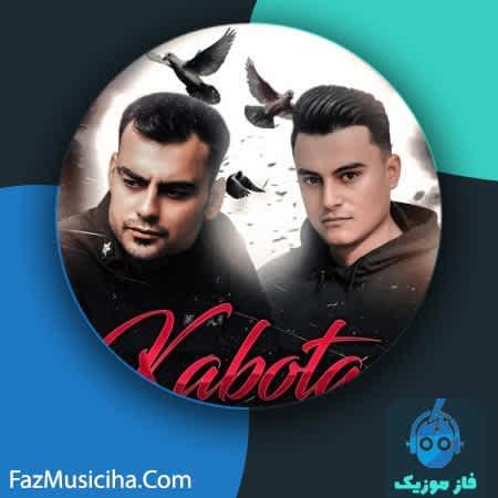 دانلود آهنگ کردی روح الله کرمی و رامین کرمی کبوتر Roholah Karami & Ramin Karami Kabootar