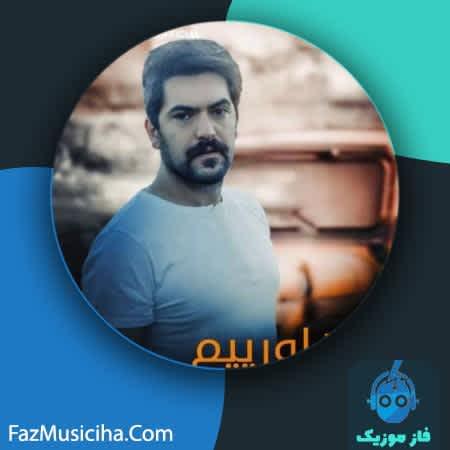 دانلود آهنگ ترکی روح الله خداداد آغلا اورییم Ruhallah Khodadad Aqla Ureyim