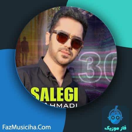 دانلود آهنگ کردی سعید احمدی سی سالگی Saeid Ahmadi 30 Salegi
