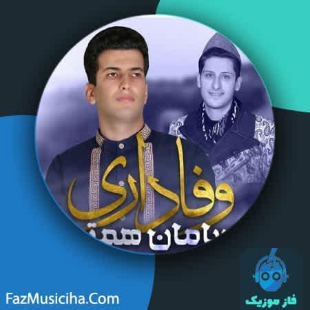 دانلود آهنگ کردی سامان همتی وفاداری Saman Hemati Vafadari