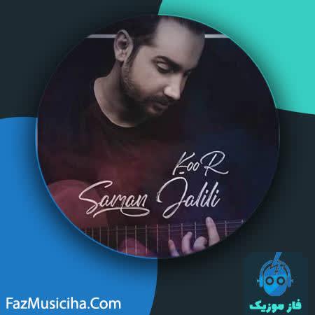 دانلود آهنگ سامان جلیلی کور Saman Jalili Koor