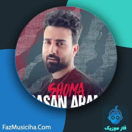 دانلود آهنگ ساسان آران شما Sasan Aran Shoma
