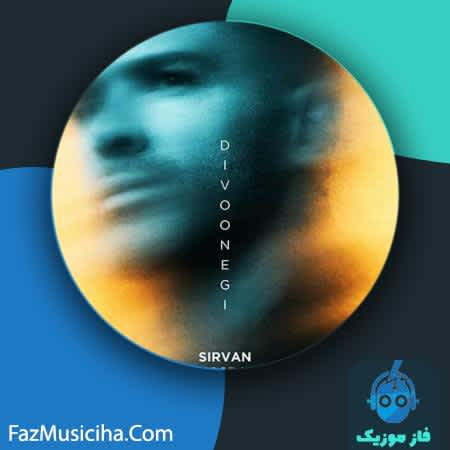 دانلود آهنگ سیروان خسروی دیوونگی Sirvan Khosravi Divoonegi