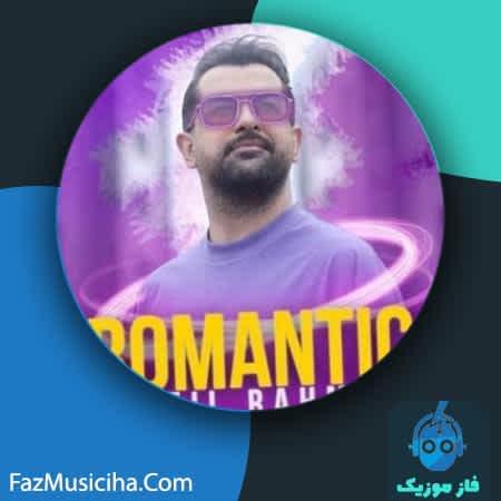 دانلود آهنگ سهیل رحمانی رمانتیک Soheil Rahmani Romantic