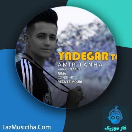 دانلود آهنگ کردی امیر تنها یادگار تو Amir Tanha Yadegar To