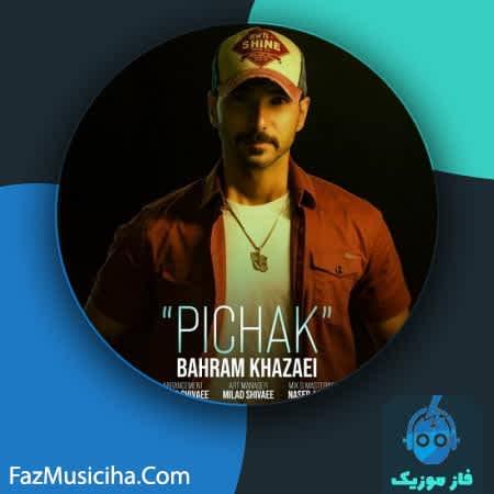 دانلود آهنگ کردی بهرام خزایی پیچک Bahram Khazaei Pichak