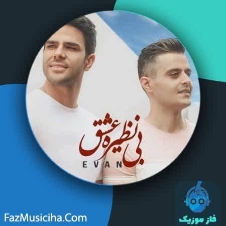 دانلود آهنگ ایوان بند بی نظیره عشق Evan Band Bi Nazireh Eshgh