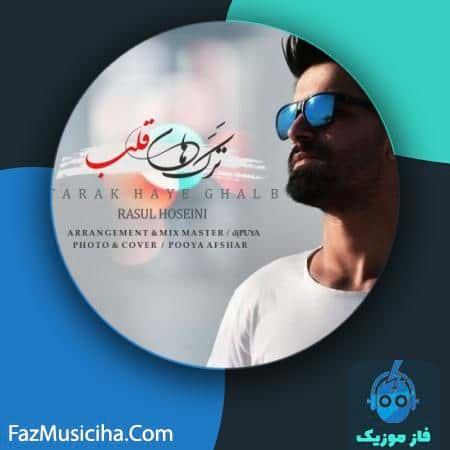 دانلود آهنگ رسول حسینی ترک های قلب Rasul Hoseini Tarakhaye Ghalb