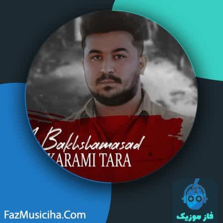 دانلود آهنگ کردی رضا کرمی تارا مه بخشامسد Reza Karami Tara Me Bakhshamasad