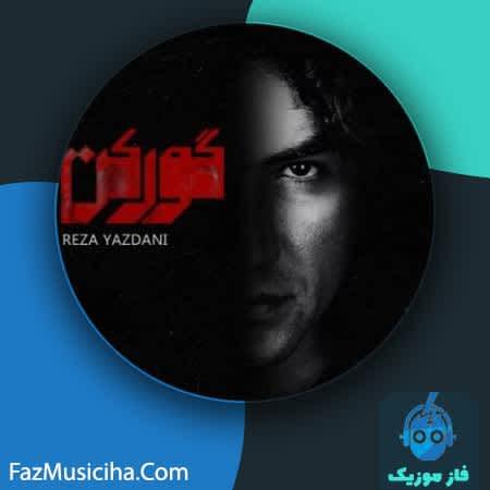دانلود آهنگ رضا یزدانی گورکن Reza Yazdani Goorkan