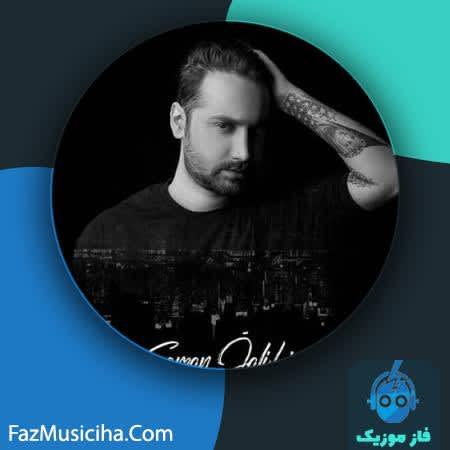 دانلود آهنگ سامان جلیلی تقاص Saman Jalili Taghas