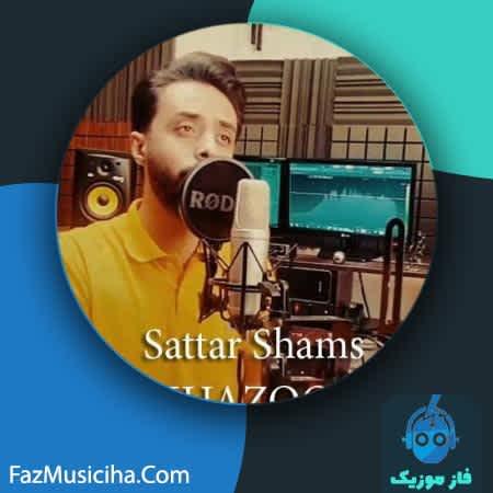 دانلود آهنگ ستار شمس خزون Sattar Shams Khazoon