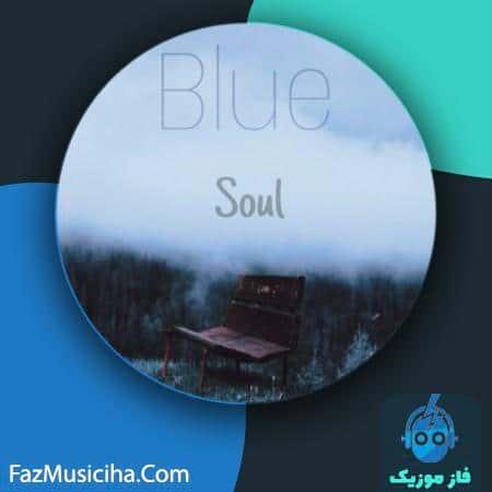 دانلود آهنگ سول آبی Soul Blue