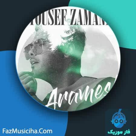 دانلود آهنگ یوسف زمانی آرامش Yousef Zamani Aramesh