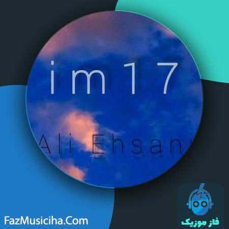 دانلود آهنگ علی احسانی من ۱۷ ساله هستم Ali Ehsani Im 17