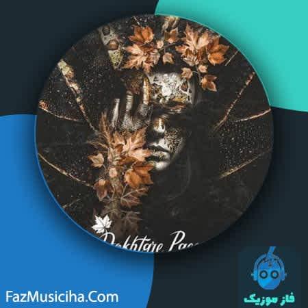دانلود آهنگ علی حسینی دختر پاییز Ali Hosseini Dokhtare Paeiz