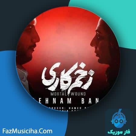 دانلود آهنگ بهنام بانی زخم کاری Behnam Bani Zakhm Kari