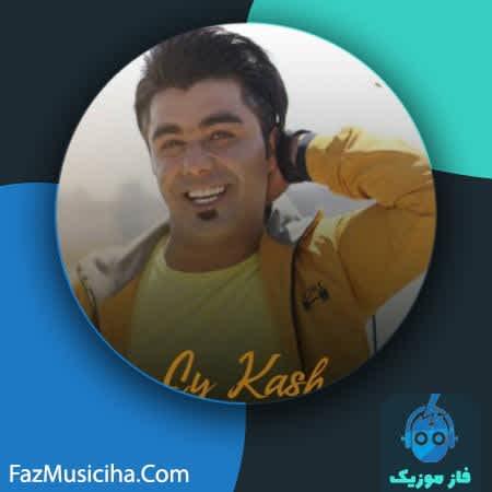 دانلود آهنگ ترکی حافظ ابراهیمی ای کاش Hafez Ebrahimi Ey Kash