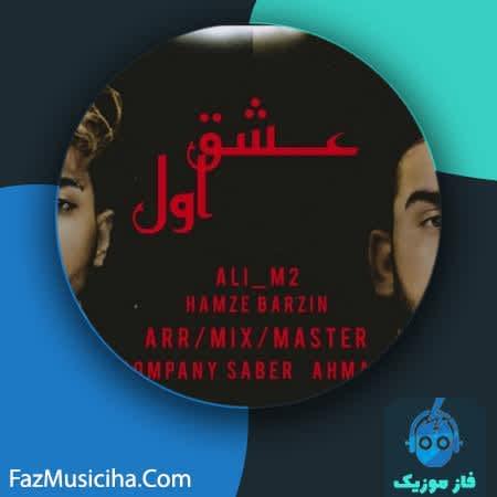 دانلود آهنگ کردی حمزه برزین و علی M2 عشق اول Hamzeh Barzin & Ali M2 Eshghe Aval