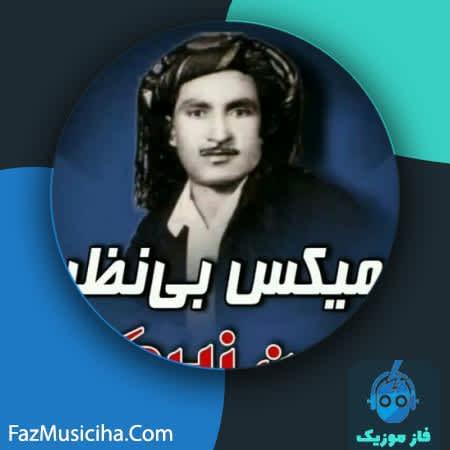 دانلود آهنگ کردی دانلود ریمیکس جدید سجاد زارعی با صدای حسن زیرک Hassan Zirak Remix By Sajad Zarei