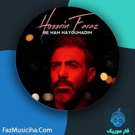 دانلود آهنگ حسین فراز به هم نیومدیم Hossein Faraz Be Ham Nayomadim