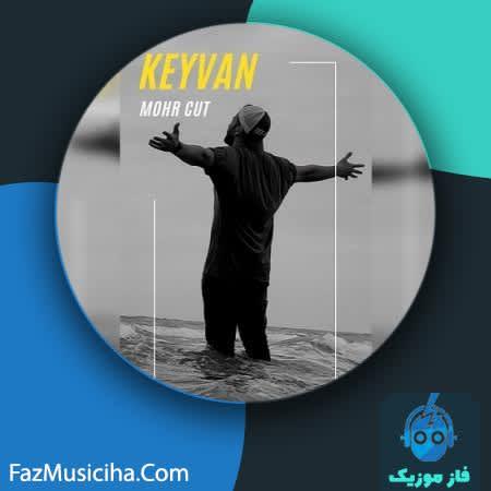دانلود آهنگ کردی کیوان و امیر رمضانی مهر کات Keyvan & Amir Ramezani Mohre Cut