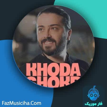 دانلود آهنگ مجید یلان خدا شکر Majid Yalan Khoda Shokr