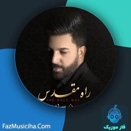 دانلود آهنگ محسن سلیمیان راه مقدس Mohsen Salimian Rahe Moghadas