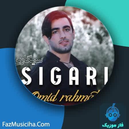 دانلود آهنگ کردی امید رحمتی سیگاری Omid Rahmati Sigari