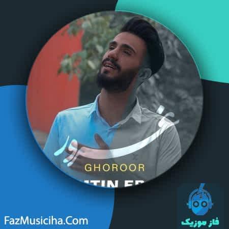 دانلود آهنگ کردی رامتین عبادی غرور Ramtin Ebadi Ghoroor
