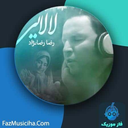 دانلود آهنگ رضا رضانژاد لالایی Reza Rezanezhad Lalaey